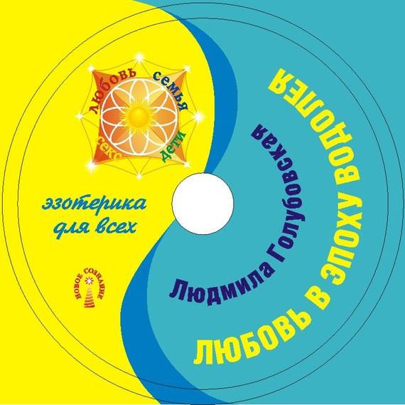 Людмила Голубовская Любовь в эпоху Водолея