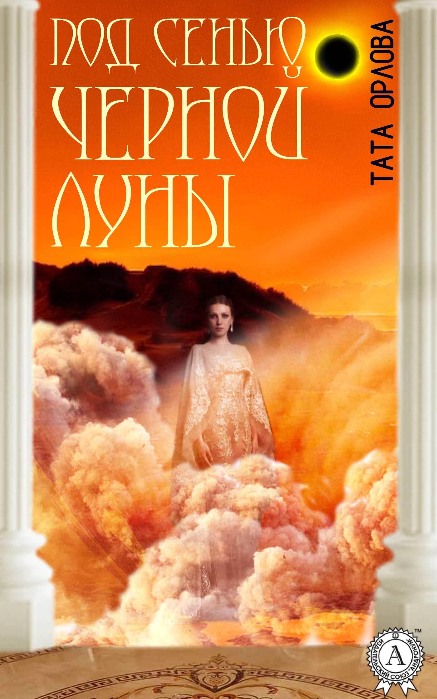 интригующее повествование в книге Тата Орлова