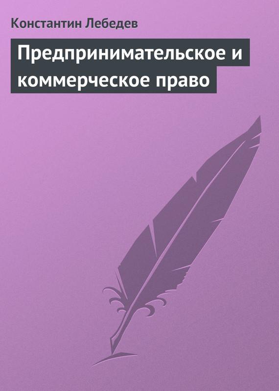 Константин Лебедев бесплатно