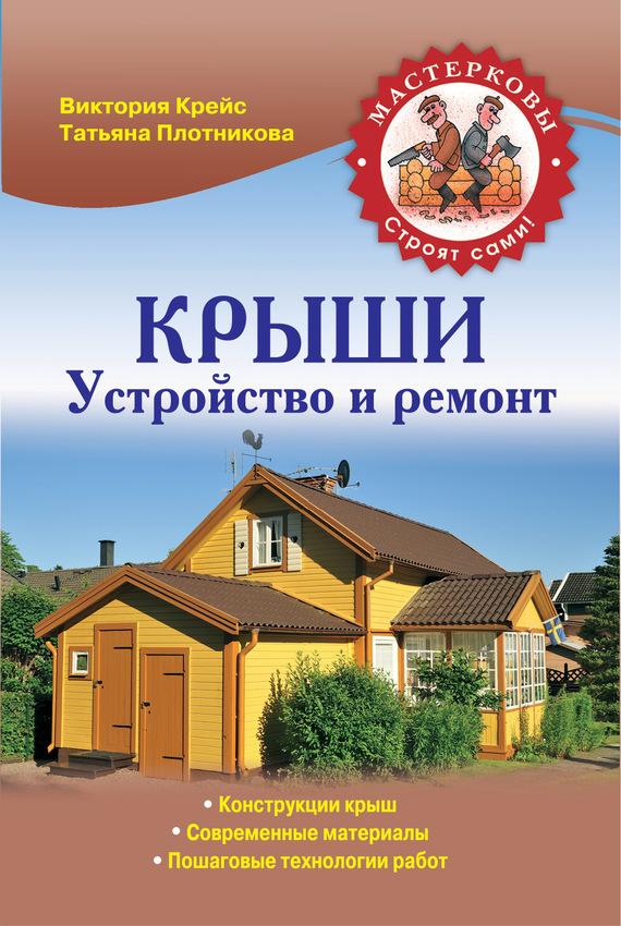 Виктория Крейс, Татьяна Плотникова - Крыши. Устройство и ремонт