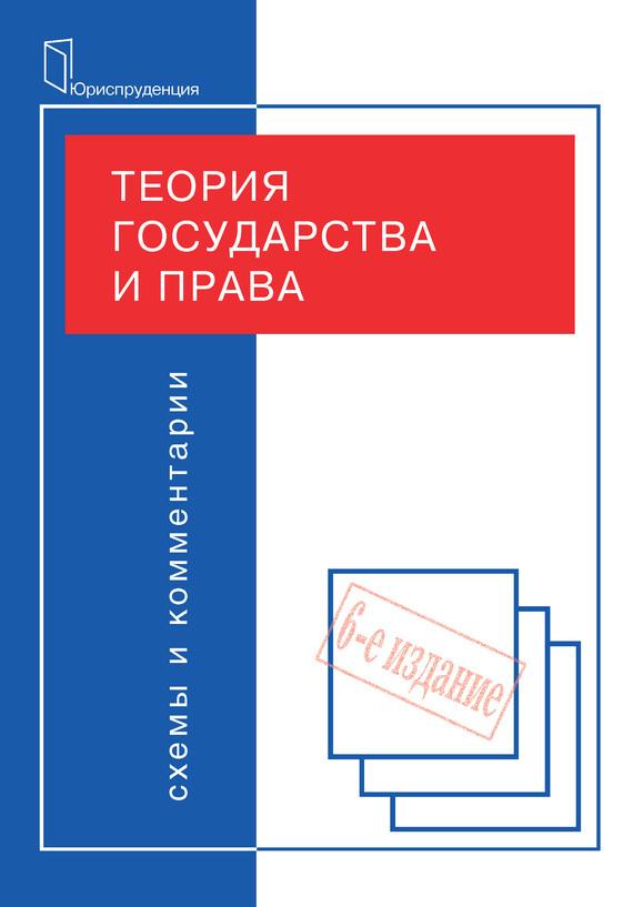 Коллектив авторов Теория государства и права. Схемы и комментарии
