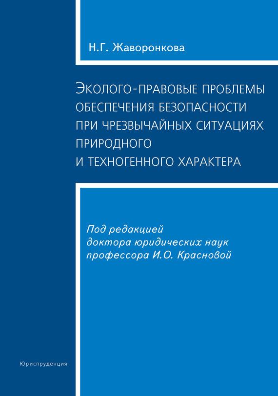 Наталья Григорьевна Жаворонкова Эколого-правовые проблемы обеспечения безопасности при чрезвычайных ситуациях природного и техногенного характера