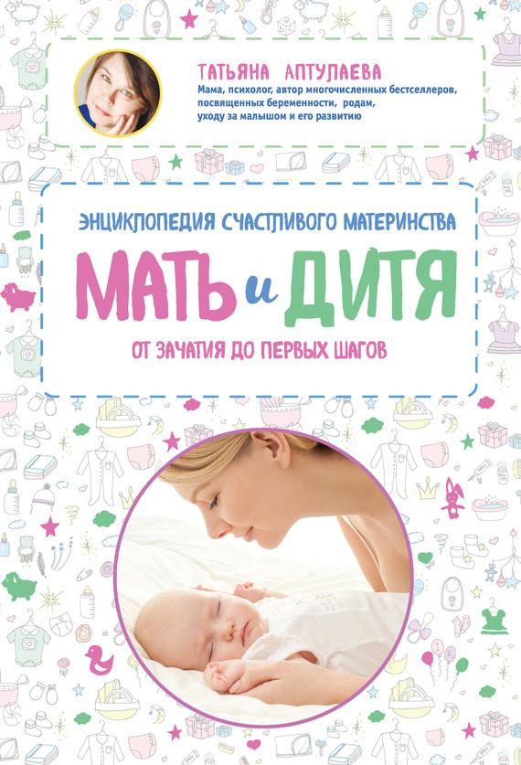 захватывающий сюжет в книге Татьяна Аптулаева