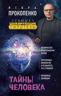 Прокопенко, Игорь  - Тайны человека