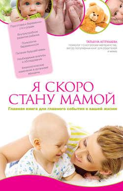Читать Я скоро стану мамой. Главная книга для главного события в вашей жизни