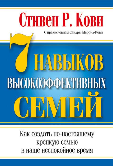 Стивен Кови 7 навыков высокоэффективных семей kovi f102 в екатеринбурге на маркете