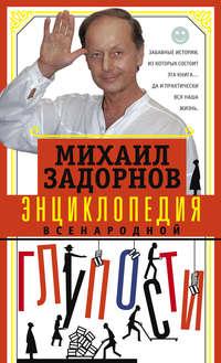 Задорнов, Михаил  - Энциклопедия всенародной глупости