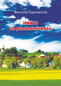 Гурковский, Василий  - Никто не уполномачивал (просто думаю так)
