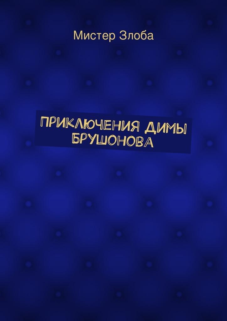 Приключения Димы Брушонова