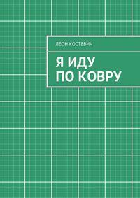 Костевич, Леон Гельевич  - Я иду поковру