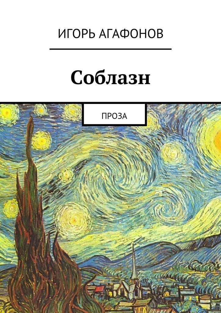 Игорь Агафонов бесплатно