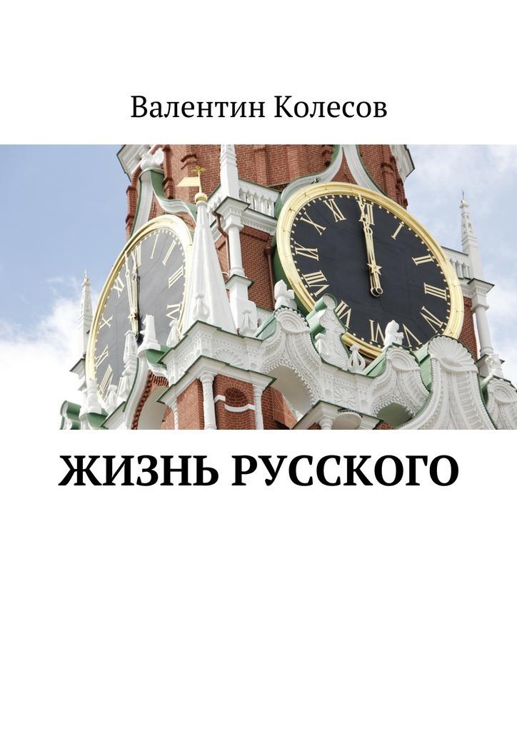 Валентин Колесов Жизнь русского валентин колесов жизнь русского