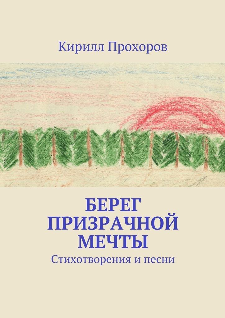 Кирилл Олегович Прохоров