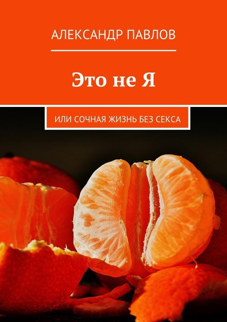 Александр Павлов бесплатно