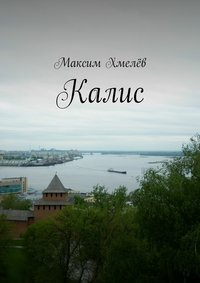 Хмелёв, Максим  - Калис