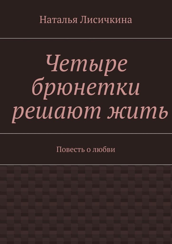Скачать Четыре брюнетки решают жить бесплатно Наталья Лисичкина