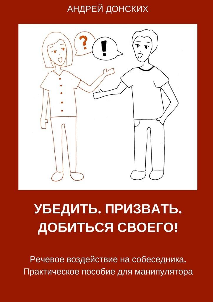 Андрей Донских Убедить. Призвать. Добиться своего! книга для записей с практическими упражнениями для здорового позвоночника
