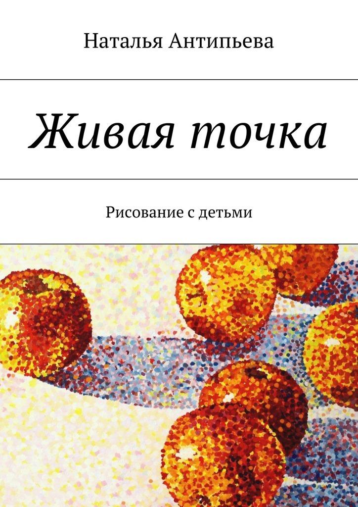 Наталья Антипьева бесплатно