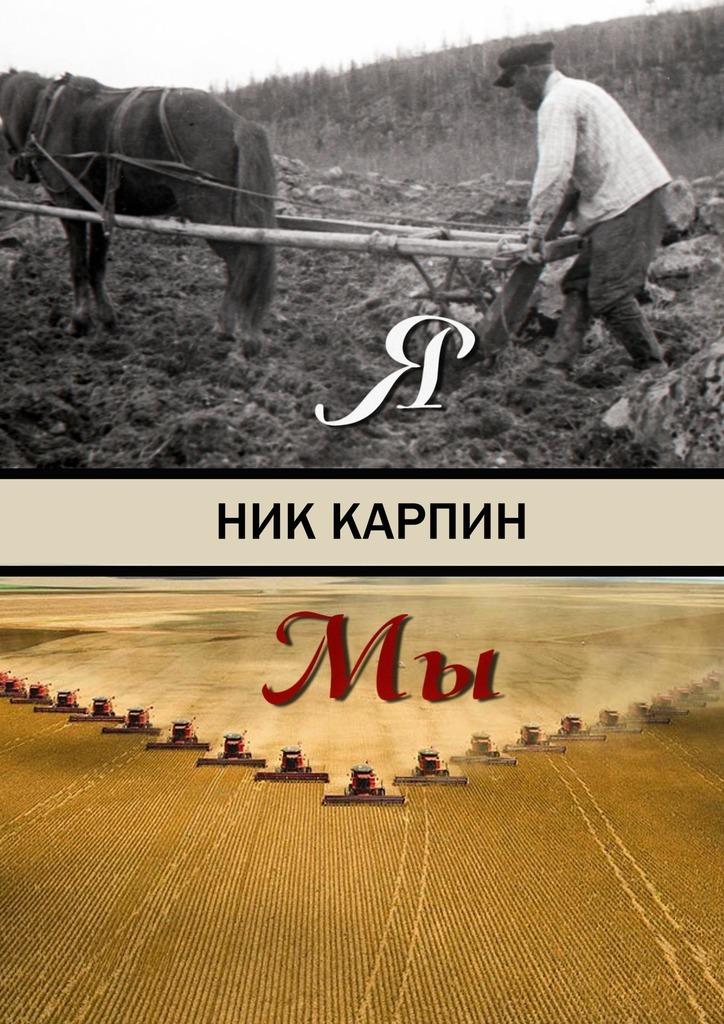 Ник Карпин Я-Мы ISBN: 9785447481346 ник карпин delusion старого мента