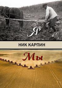 Карпин, Ник  - Я-Мы