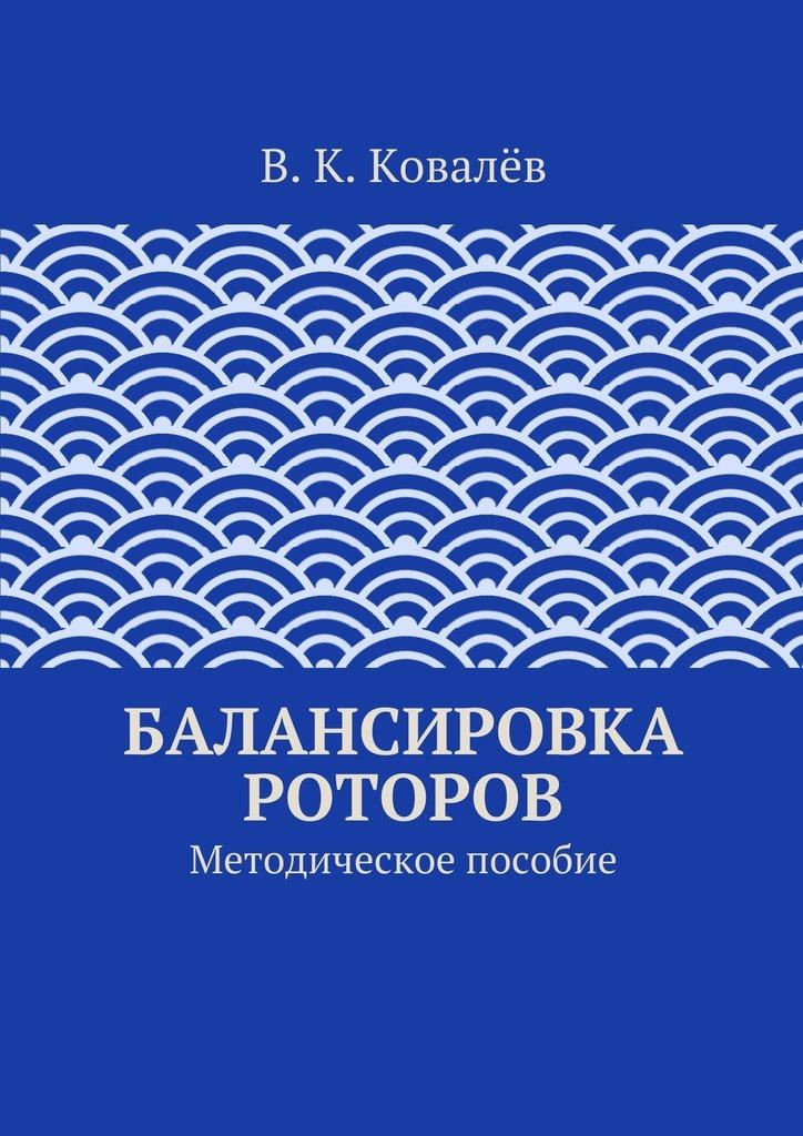 В. Ковалёв - Балансировка роторов