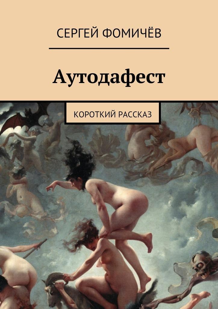 захватывающий сюжет в книге Сергей Фомич в