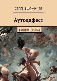 Фомичёв, Сергей  - Аутодафест