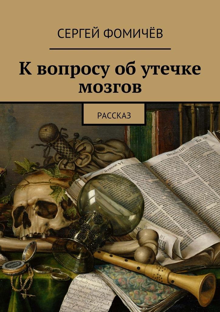 занимательное описание в книге Сергей Фомич в