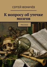 Фомичёв, Сергей  - Квопросу обутечке мозгов