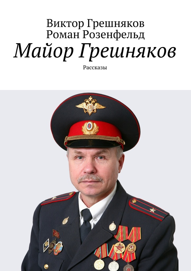 Виктор Петрович Грешняков Майор Грешняков учебники проспект спорт и противоправное поведение уч