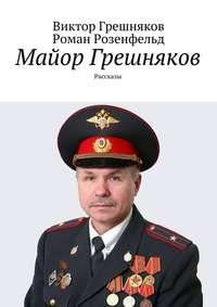 Виктор Петрович Грешняков - Майор Грешняков