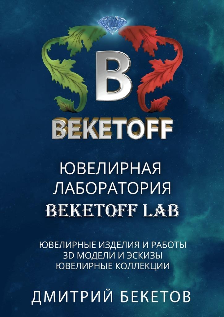 Дмитрий Бекетов Ювелирная лаборатория «BEKETOFFLAB»