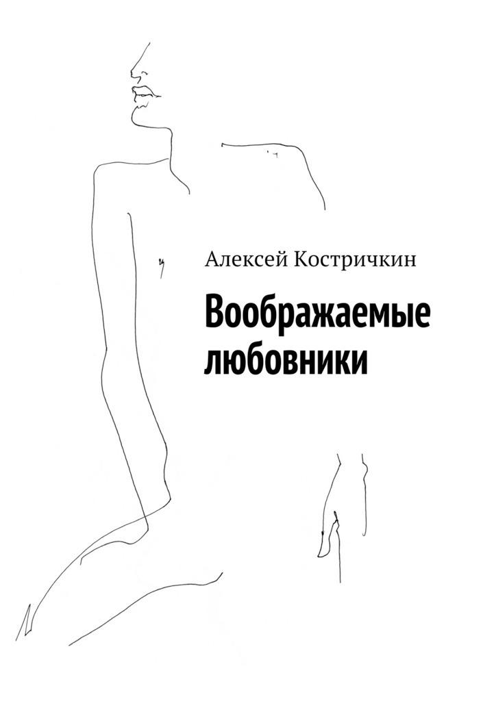 Алексей Костричкин Воображаемые любовники black diamond трекинговые палки black diamond ergo cork