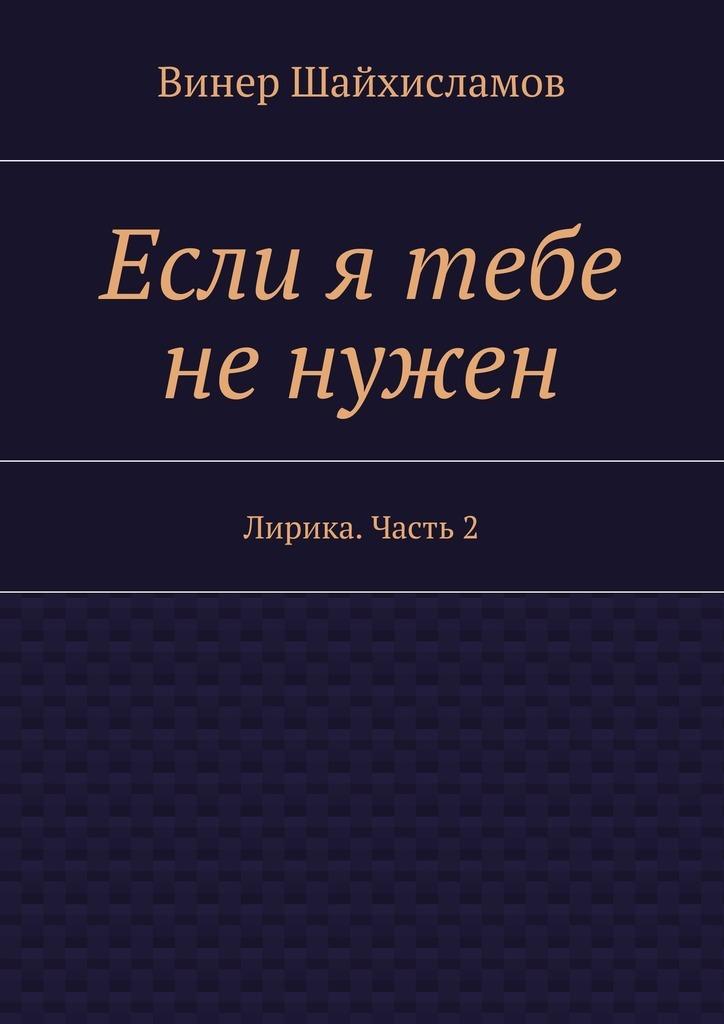 Винер Шайхисламов Если я тебе ненужен лесоповал я куплю тебе дом lp