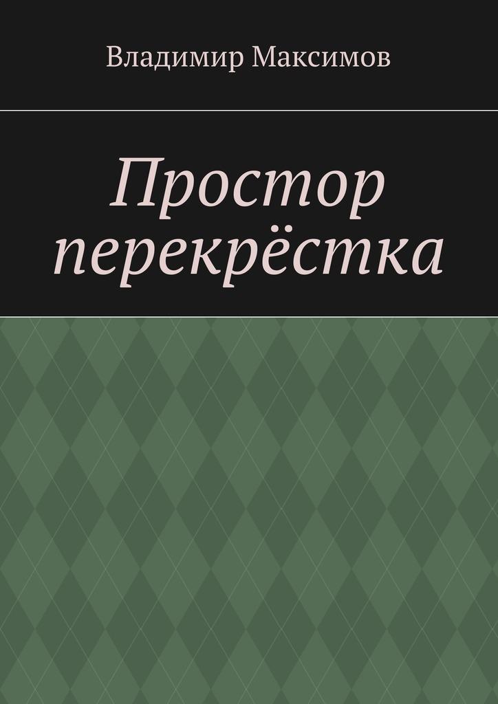 яркий рассказ в книге Владимир Максимов