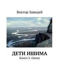 Завидей, Виктор Иванович  - Дети Ишима. Книга3. Океан