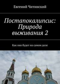 Читинский, Евгений  - Постапокалипсис: Природа выживания2