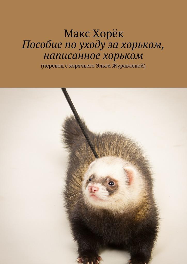 Макс Хорёк Пособие поуходу захорьком, написанное хорьком