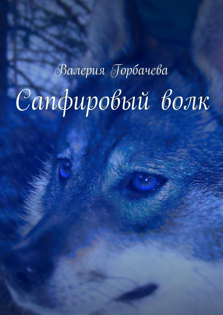 Сапфировый волк случается романтически и возвышенно