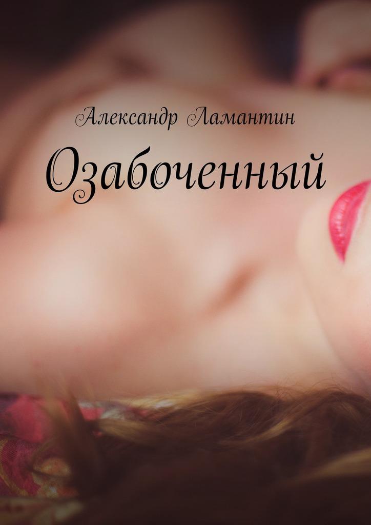 Александр Ламантин Озабоченный