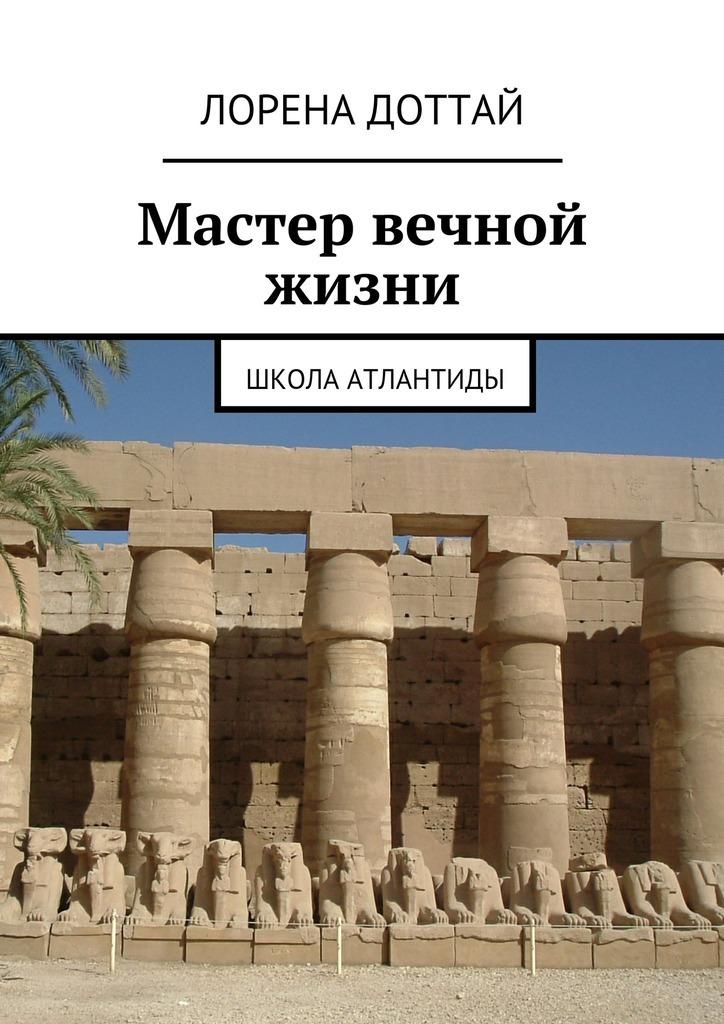 Лорена Доттай Мастер вечной жизни код бессмертия правда и мифы о вечной жизни