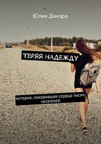 Юлия Динэра - Теряя надежду