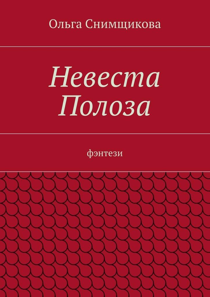 Невеста Полоза. фэнтези