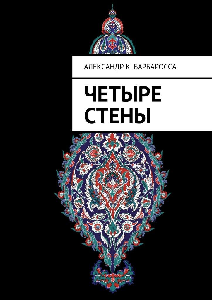 Александр К. Барбаросса Четыре стены стамбул