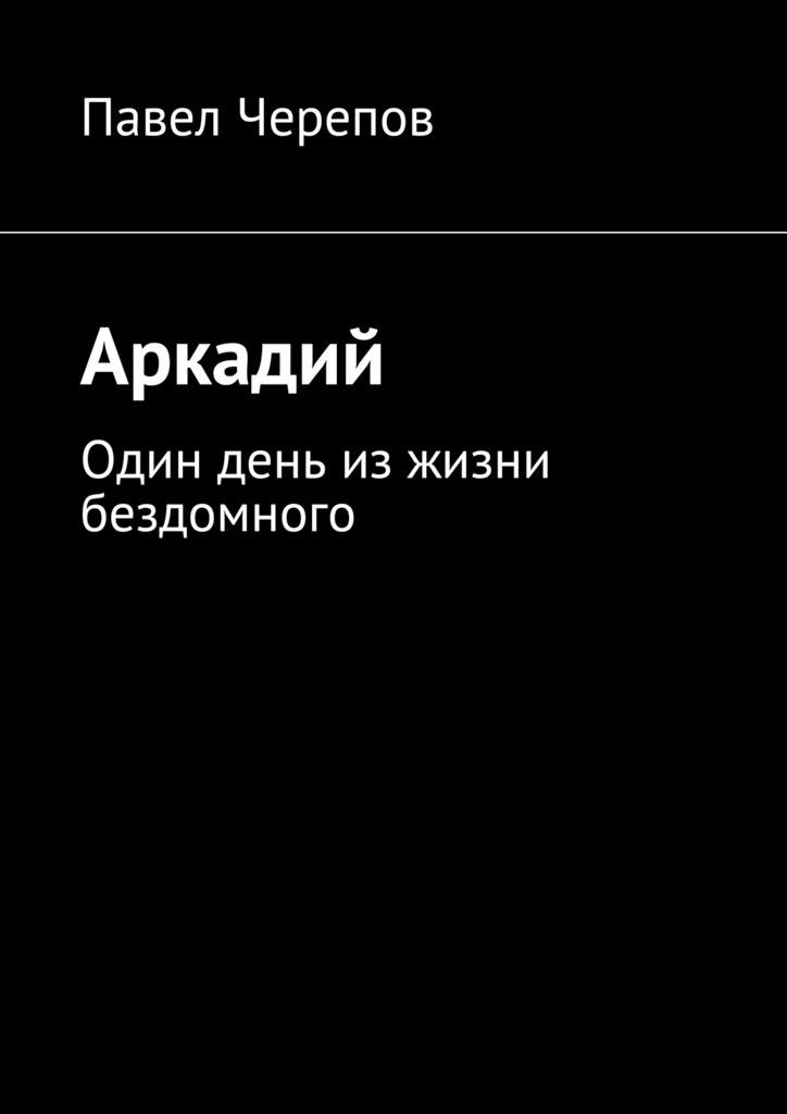 Павел Черепов Аркадий калинина н у судьбы две руки