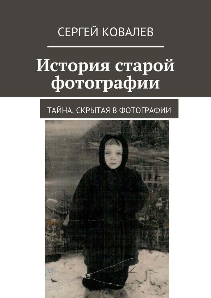 Сергей Ковалев История старой фотографии беспроводной видеоглазок в старом осколе