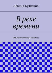 Кузнецов, Леонид  - Вреке времени