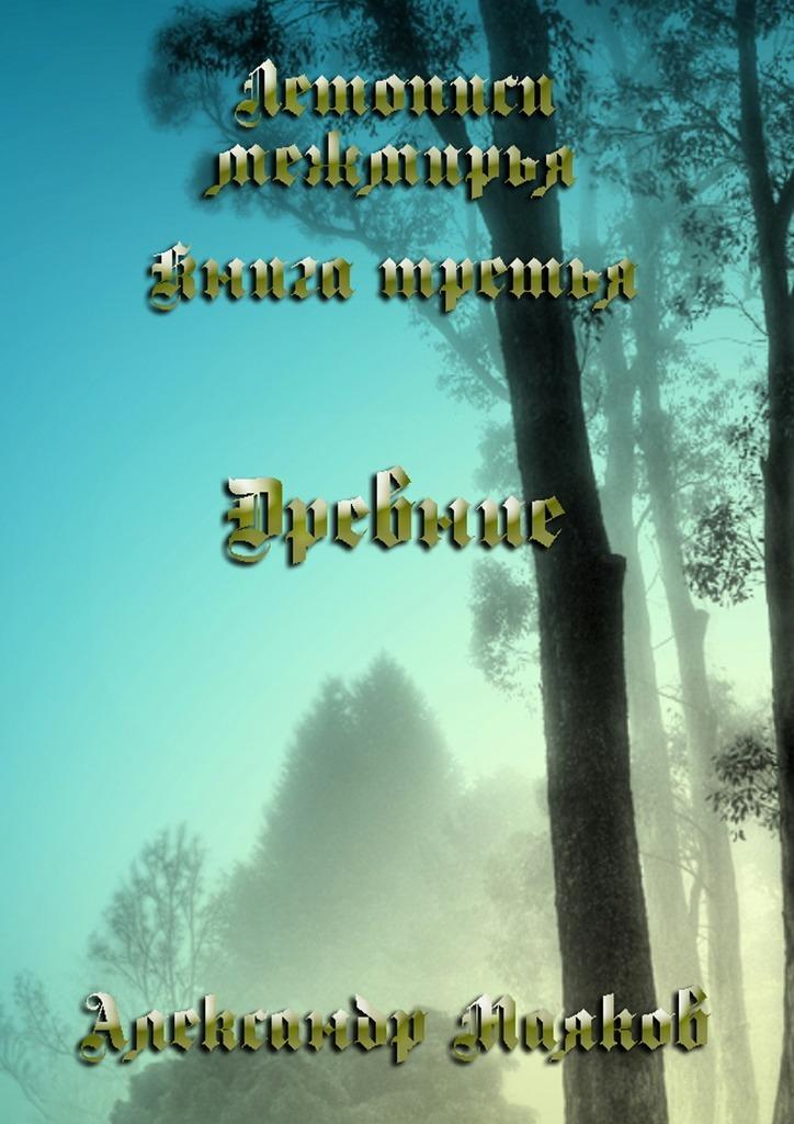 Александр Маяков Летописи межмирья. Книга третья. Древние противники