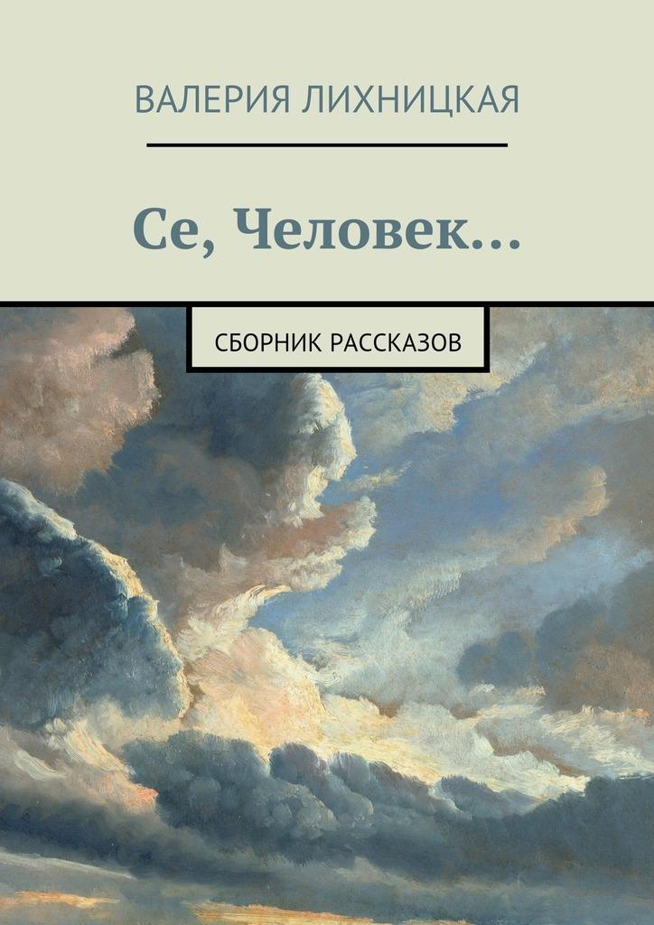 Валерия Лихницкая Се, Человек копия се х12 в сумах