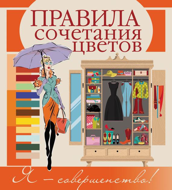 Анна Боль-Корневская Правила сочетания цветов главные правила сочетания цветов